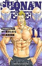 SHONANセブン 第11巻