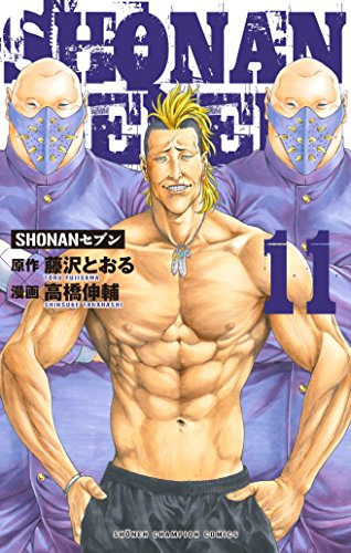 SHONANセブン 11 (少年チャンピオン・コミックス)