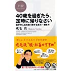 40歳を過ぎたら、定時に帰りなさい (PHPビジネス新書)