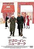 ジゴロ・イン・ニューヨーク[DVD]
