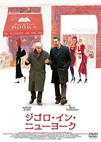 ジゴロ・イン・ニューヨーク [DVD]の詳細を見る