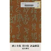 漱石全集 第14巻 評論雑篇