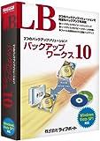LB バックアップワークス10