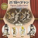 猫のダヤン フィギュアコレクション3 全4種セット ガチャガチャ カプセルトイ