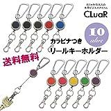 (シールアル) カラビナ付きリールキーホルダー ステンレス 本革 革 レザー 全10色 CLuaR-CH