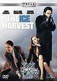 アイス・ハーヴェスト 氷の収穫[DVD]