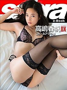 コピ・ルアクの香 高嶋香帆DX [sabra net e-Book]