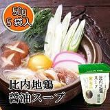 比内地鶏スープ醤油味(50g×5入)