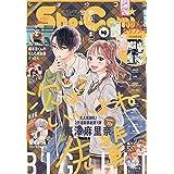Sho-Comi(少女コミック) 2021年 9/20 号 [雑誌]