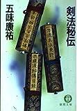 剣法秘伝 (徳間文庫)