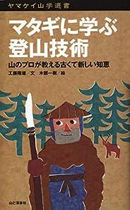 ヤマケイ山学選書 マタギに学ぶ登山技術