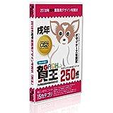 2018年戌年業務用デザイン年賀状・賀王プロ DVD