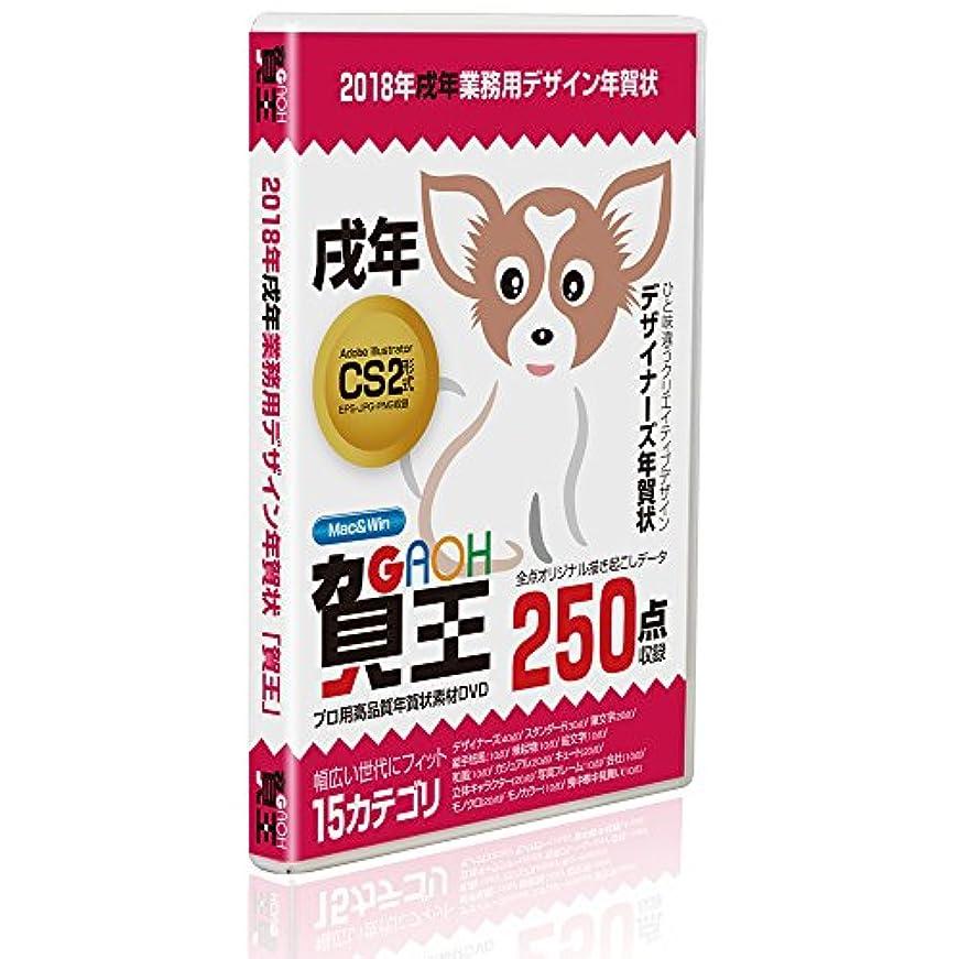2018年戌年業務用デザイン年賀状?賀王プロ DVD