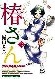 椿さん 2巻 (まんがタイムコミックス)