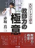 赤坂真二―エピソードで語る教師力の極意