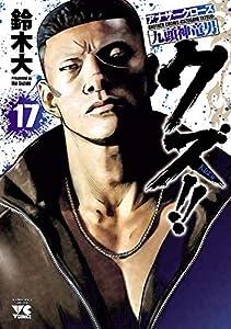 クズ!! ~アナザークローズ九頭神竜男~ 17 (ヤングチャンピオン・コミックス)