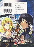 オリハルコンレイカルDUO 4 (IDコミックス REXコミックス) 画像