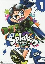 Splatoon 1 (てんとう虫コミックススペシャル)
