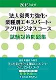 2015年度版 法人営業力強化・業種別エキスパート・アグリビジネスコース試験対策問題集
