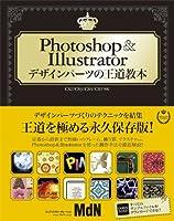 Photoshop&Illustratorデザインパーツの王道教本