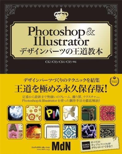 Photoshop&Illustratorデザインパーツの王道教本の詳細を見る