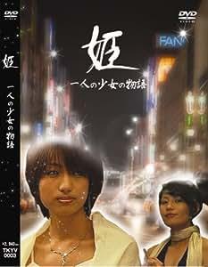 姫 (一人の少女の物語) [DVD]