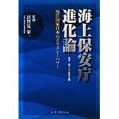 海上保安庁進化論―海洋国家日本のポリスシーパワー
