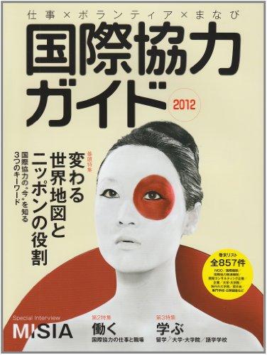 国際協力ガイド 2012 変わる世界地図とニッポンの役割