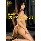 PLAYBOYの「カーマ・スートラ」 / 官能の性愛奥義 [DVD]