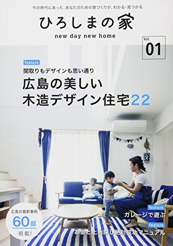 ひろしまの家 vol.1