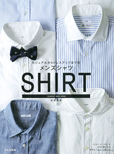 カジュアルからドレスアップまでのメンズシャツ...