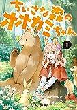 ちいさな森のオオカミちゃん 1 (MFコミックス アライブシリーズ)