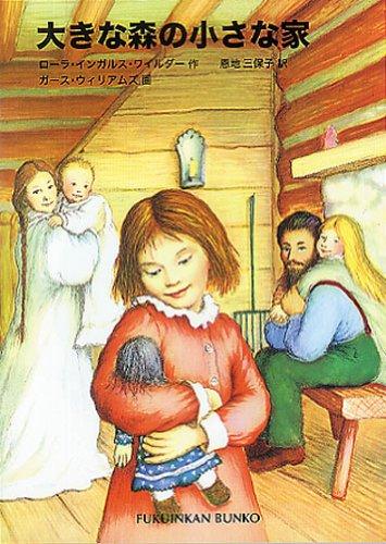 大きな森の小さな家 ―インガルス一家の物語〈1〉 / ローラ・インガルス・ワイルダー