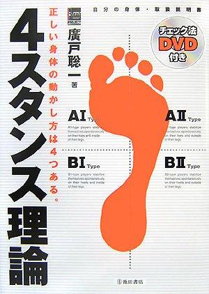 4スタンス理論 チェック法DVD付き―正しい身体の動かし方は4つある。