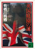 英国庭園の謎 〈国名シリーズ〉 (講談社文庫)