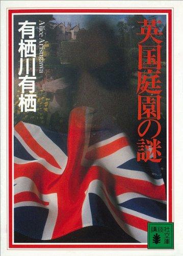英国庭園の謎 〈国名シリーズ〉 (講談社文庫)の詳細を見る