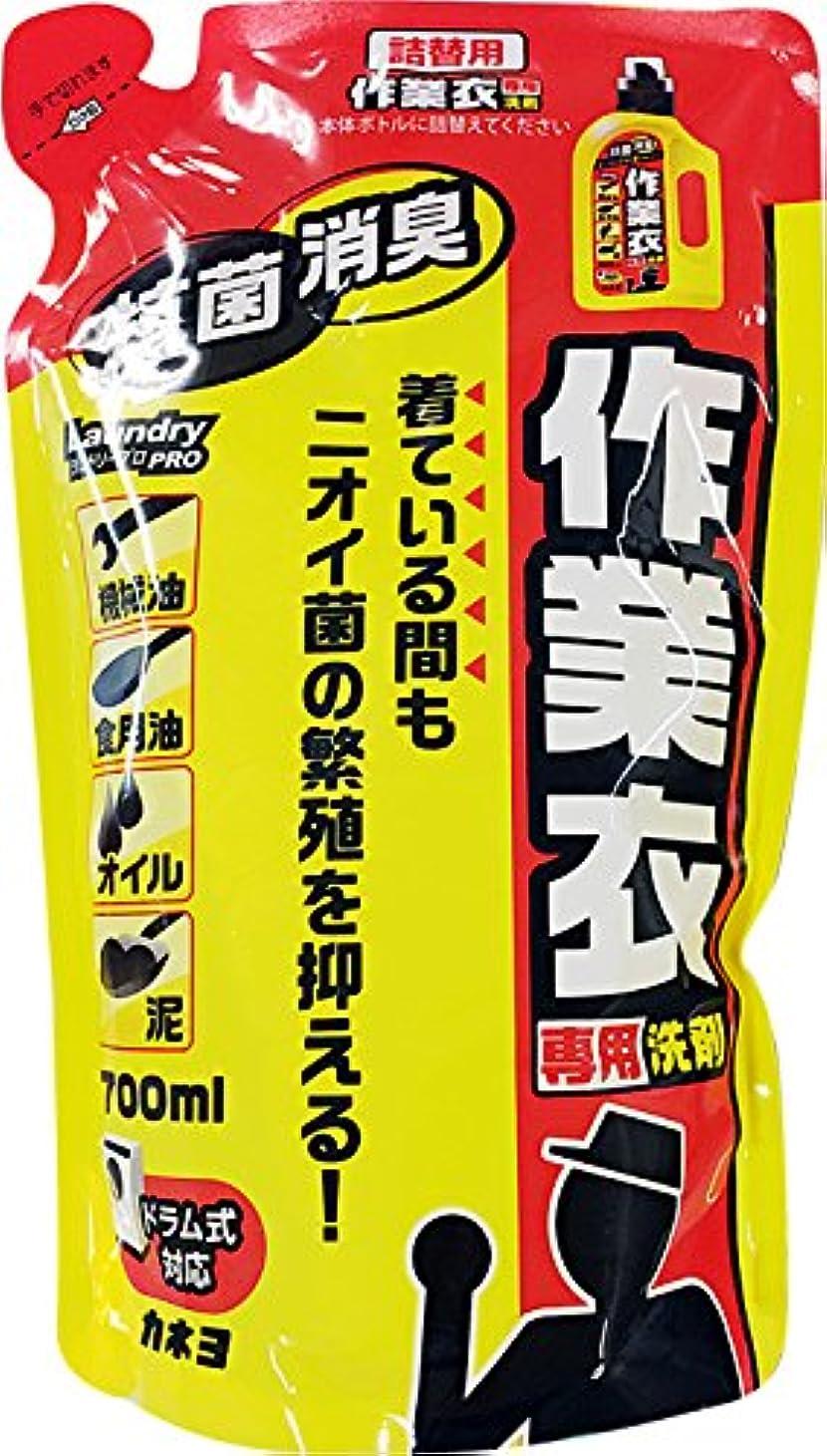 便利可動摂動カネヨ石鹸 作業衣専用洗剤 液体 ジェル 詰替 700ml