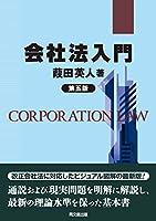 会社法入門(第五版)