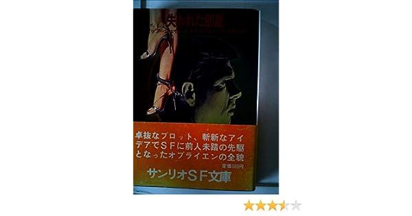 失われた部屋 (1979年) (サンリ...