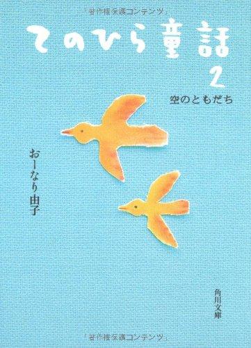 てのひら童話2 空のともだち (角川文庫)の詳細を見る