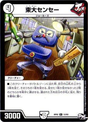 デュエルマスターズ新2弾/DMRP-02/12/R/東大センセー