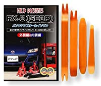 RX-8(SE3P) メンテナンスオールインワンDVD 1-2 内装 & 外装 セット + 内張り 剥がし(外し) ハンディリムーバー 4点 工具 セット 【little Monster】 マツダ MAZDA C009