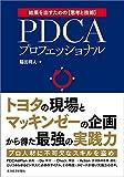 PDCAプロフェッショナル—トヨタの現場×マッキンゼーの企画=最強の実践力
