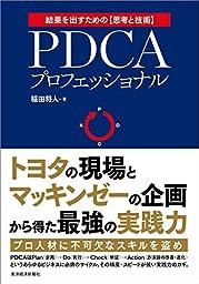 【読んだ本】 PDCAプロフェッショナル―トヨタの現場×マッキンゼーの企画=最強の実践力