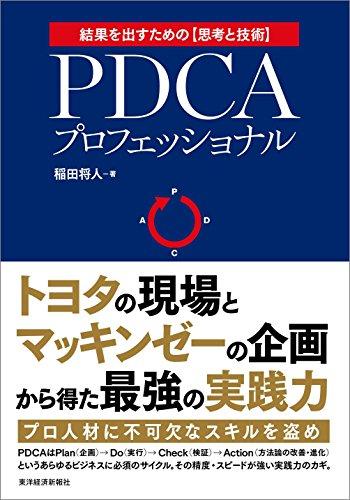 PDCAプロフェッショナル―トヨタの現場×マッキンゼーの企画=最強の実践力書影