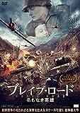 ブレイブ・ロード 名もなき英雄 [DVD]