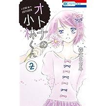 オトナの小林くん 2 (花とゆめコミックス)
