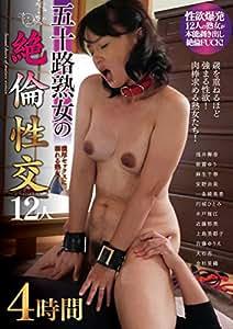 五十路熟女の絶倫性交12人 【001_NACX-012】 [DVD]