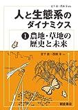 人と生態系のダイナミクス 1 農地・草地の歴史と未来