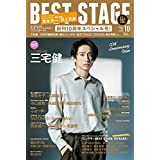BEST STAGE(ベストステージ) 2018年 10 月号 [雑誌]